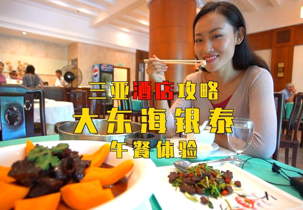三亚旅游︱大东海银泰阳光度假酒店中餐厅实地测评
