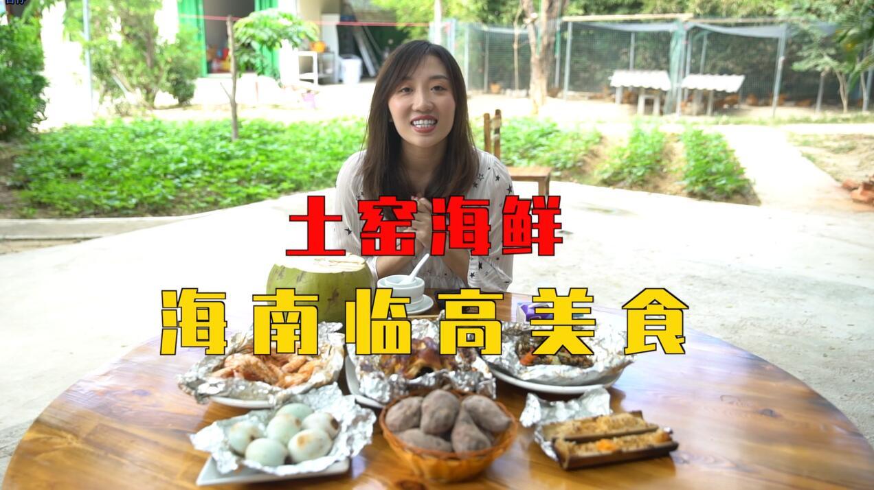 海南美食推荐:临高土窑鸡